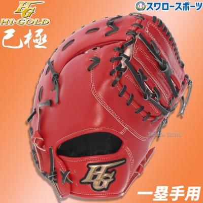 ハイゴールド 軟式ファーストミット 己極 シリーズ ファースト 一塁手用 OKG-750F HI-GOLD