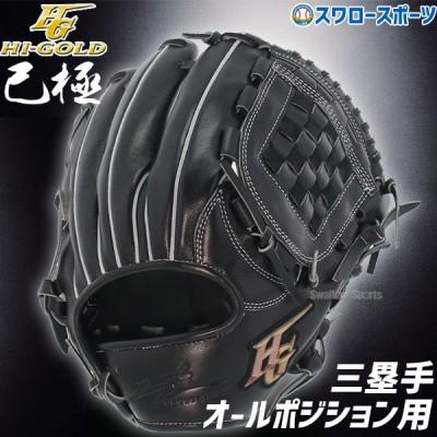 ハイゴールド 軟式グローブ グラブ 己極 シリーズ 三塁手・オールポジション用 OKG-8505 HI-GOLD