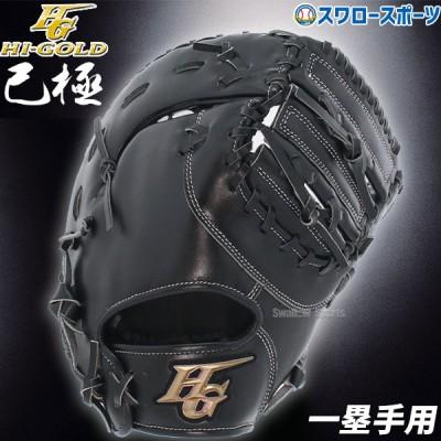 ハイゴールド 軟式ファーストミット 己極 シリーズ ファースト 一塁手用 OKG-850F HI-GOLD