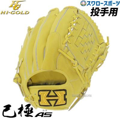 【即日出荷】 送料無料 ハイゴールド Hi-Gold 軟式 グローブ グラブ 己極 AS 投手用 OKG-9001