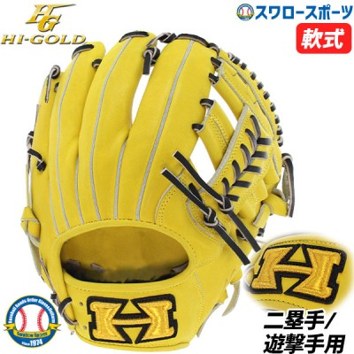 【即日出荷】 送料無料 ハイゴールド Hi-Gold 軟式 グローブ グラブ 己極 AS 二塁手・遊撃手用 OKG-9004