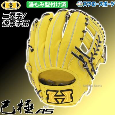 【即日出荷】 送料無料 ハイゴールド 軟式 グローブ グラブ 湯もみ型付け済み 己極 AS 二塁手・遊撃手用 内野手用 一般 大人 OKG-9004 Hi-Gold