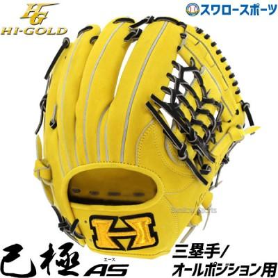 【即日出荷】 送料無料 ハイゴールド Hi-Gold 軟式 グローブ グラブ 己極 AS 三塁手・オールポジション用 OKG-9005