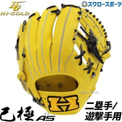 【即日出荷】 送料無料 ハイゴールド Hi-Gold 軟式 グローブ グラブ 己極 AS 遊撃手・二塁手用 OKG-9006