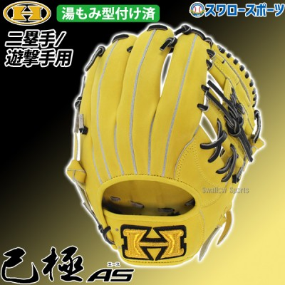 【即日出荷】 送料無料 ハイゴールド 軟式 グローブ グラブ 湯もみ型付け済み 己極 AS 遊撃手・二塁手用 内野手用 大人 OKG-9006 Hi-Gold