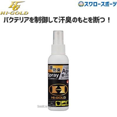 【即日出荷】  ハイゴールド ポリジン 抗菌防臭スプレー OL-80