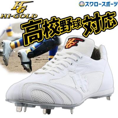 ハイゴールド 樹脂底スパイク 白スパイク 高校野球対応 レギュラーカット 靴紐式 埋込金具 野球スパイク PKS-850MS