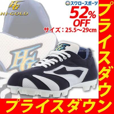【即日出荷】  【タフトーのみ可】ハイゴールド 限定 野球 ポイント スタッド カラー スパイク PRS-501