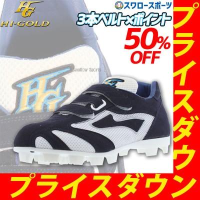【即日出荷】  【タフトーのみ可】 ハイゴールド 限定 3本ベルト式 野球 ポイント スタッド カラー スパイク PRS-501B
