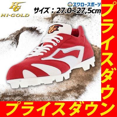 【即日出荷】  【タフトーのみ可】ハイゴールド 限定 野球 ポイント スタッド カラー スパイク PRS-532