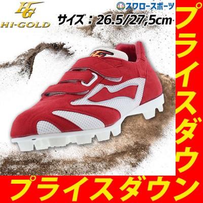 【即日出荷】  【タフトーのみ可】 ハイゴールド 限定 3本ベルト式 野球 ポイント スタッド カラー スパイク PRS-532B