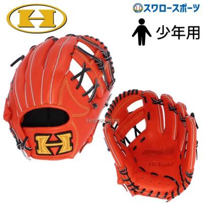 【即日出荷】 ハイゴールド 限定 軟式 グローブ グラブ 内野手用 少年用 RKG-1820 右投げ用