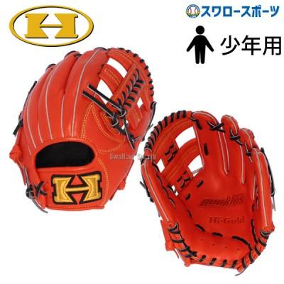 【即日出荷】 ハイゴールド 限定 軟式 グローブ グラブ 内野手用 少年用 RKG-1821 右投げ用