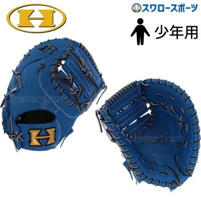 【即日出荷】 ハイゴールド 軟式 ミット ルーキーズ 一塁手用 少年用 RKG-192F