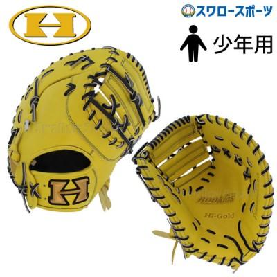 【即日出荷】 ハイゴールド 軟式 ミット ルーキーズ 一塁手用 少年用 RKG-193F