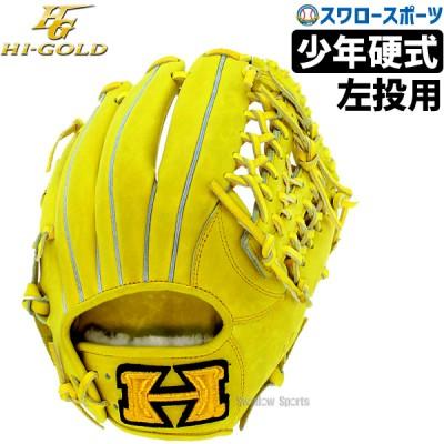 【即日出荷】 送料無料 ハイゴールド Hi-Gold 硬式 少年 ジュニア用 グローブ グラブ Rookies RKG-K502
