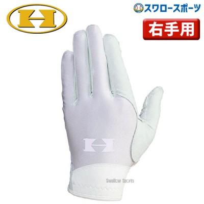 ハイゴールド NANOFRONT 守備用手袋 片手 SDH-101