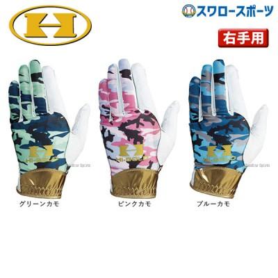 ハイゴールド NANOFRONT 守備用手袋 片手 SDH-21