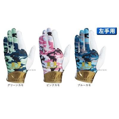 ハイゴールド NANOFRONT 守備用手袋 片手 SDH-22