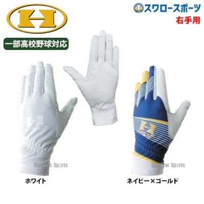 ハイゴールド 手袋 守備用 ベルトレス 右手用 高校野球対応 SDH-301