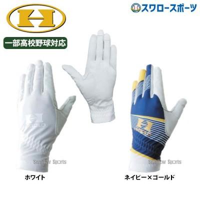 ハイゴールド 手袋 守備用 ベルトレス 左手用 高校野球対応 SDH-302