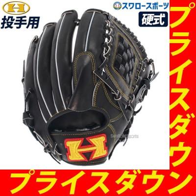 【即日出荷】 送料無料 ハイゴールド 硬式 グローブ グラブ 右投 投手用 SKG-3511