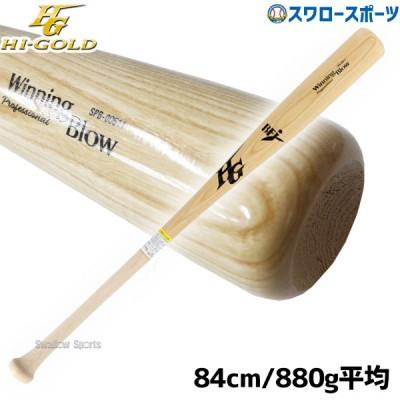【即日出荷】 ハイゴールド  hi-gold  限定 一般 硬式木製バット アオダモ ゲーム用 SPB-00511