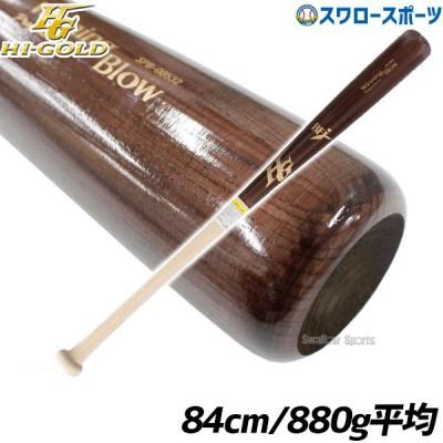 【即日出荷】 ハイゴールド  hi-gold  限定 一般 硬式木製バット アオダモ ゲーム用 SPB-00532