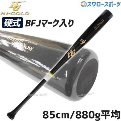 【即日出荷】 ハイゴールド  hi-gold  限定 一般 硬式木製バット アオダモ ゲーム用 SPB-00541