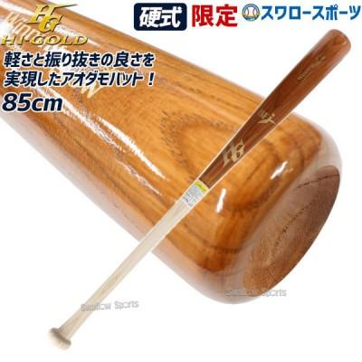【即日出荷】 ハイゴールド  hi-gold  限定 一般 硬式木製バット アオダモ ゲーム用 SPB-00548