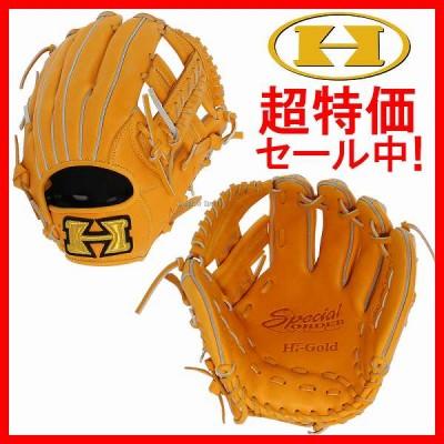 【即日出荷】 送料無料 ハイゴールド 限定 内野手用 軟式 グローブ グラブ SPG-606