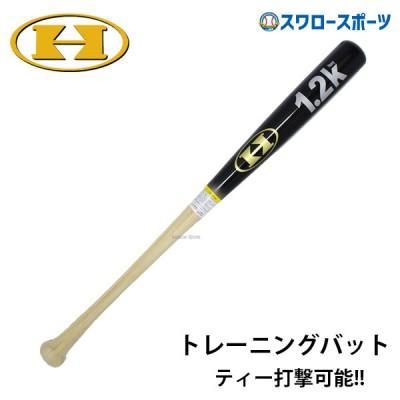 【即日出荷】 ハイゴールド 一般硬式用 竹重量バット TRB-12