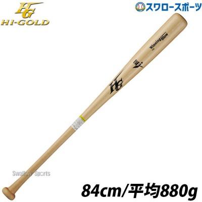 ハイゴールド 一般硬式用 硬式 木製 メイプル BFJマーク入り WBT-00257H HI-GOLD