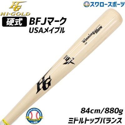 【即日出荷】  ハイゴールド  hi-gold  限定 一般硬式 ゲーム用 木製バット NEW LABEL BAT USAメープル WBT-00732H
