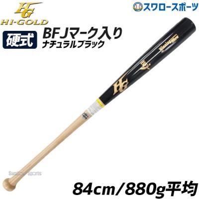 【即日出荷】  ハイゴールド  hi-gold  限定 一般硬式 ゲーム用 木製バット タモ NEW LABEL BAT USAメープル WBT-10512H