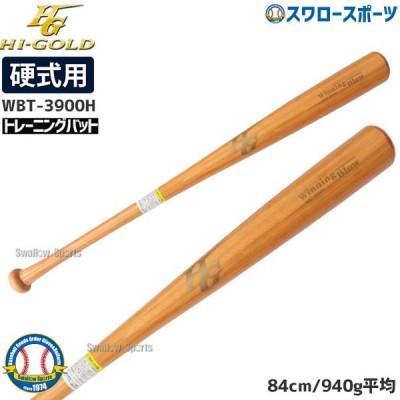 【即日出荷】  ハイゴールド  hi-gold  限定 一般硬式 ラミバット 木製バット 竹×ヒッコリー NEW LABEL BAT WBT-3900H