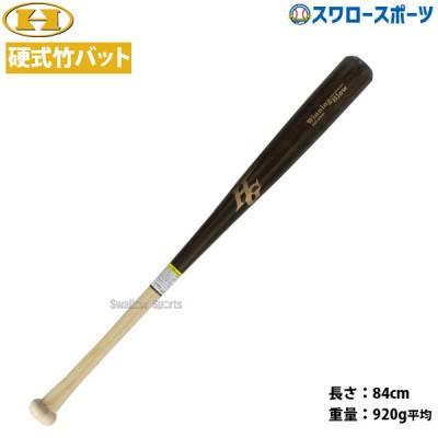 【即日出荷】  ハイゴールド  hi-gold  限定 一般硬式用 木製 竹バット WBT-8100H
