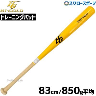 【即日出荷】 ハイゴールド  hi-gold  限定 一般硬式用 木製 竹バット 軽量 WBT-8200H