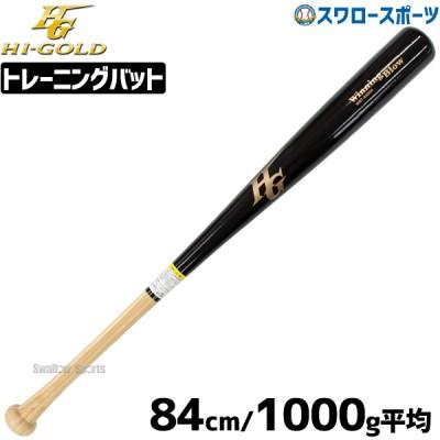 【即日出荷】 ハイゴールド  hi-gold  限定 一般硬式用 木製 竹バット 1kg WBT-8300BKH