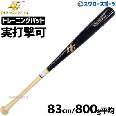【即日出荷】 ハイゴールド  hi-gold  限定 一般硬式用 木製 竹バット 軽量 WBT-8500H