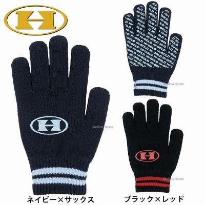 ハイゴールド ニット 手袋 両手 WTS-2