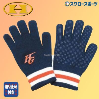 ハイゴールド HI-GOLD 防寒用手袋 防寒 手袋 ニット WTS-3
