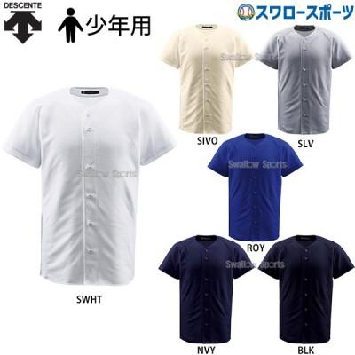 デサント ジュニア フルオープンシャツ ユニフォーム シャツ JDB-1010 ウエア ウェア ユニフォーム DESCENTE 野球用品 スワロースポーツ