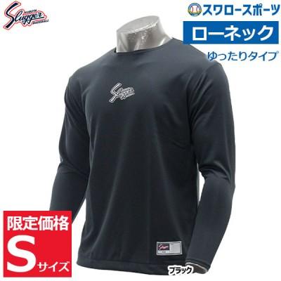 【即日出荷】 久保田スラッガー  限定 ウェア ウエア 野球 アンダーシャツ G33型 ローネック 長袖 GS20LG