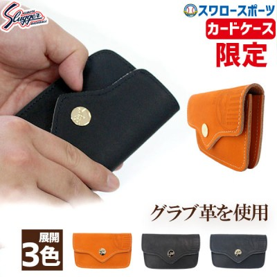 【即日出荷】 久保田スラッガー 限定 レザー ウォレット(小) LT20-L3 Slugger 財布