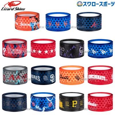 リザードスキンズ Lizard Skins グリップテープ バットグリップ (MLB) LSLSG 野球部 野球用品 スワロースポーツ