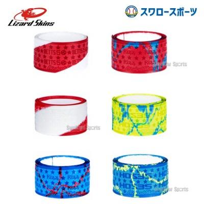 【即日出荷】 リザードスキンズ Lizard Skins 野球 グリップ テープ バットラップ (メジャー選手刻印入り) LSLSG