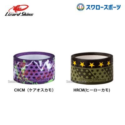 リザードスキンズ Lizard Skins グリップテープ バットラップ (スペシャル) LSLSG