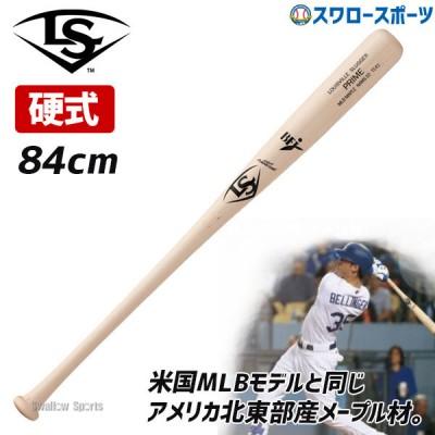 【即日出荷】 送料無料 ルイスビルスラッガー 硬式 バット PRIME MLB メープル 木製 BFJマーク入 WTLNAMS10