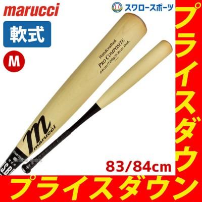 【即日出荷】  送料無料 マルーチ marucci 野球 一般軟式用 コンポジットバット M号球対応 MJRP28A 野球用品 スワロースポーツ
